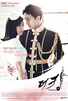 Постер фильма Королевство двух сердец (2012)