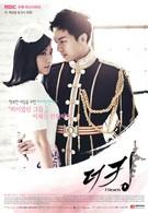 Королевство двух сердец (2012)