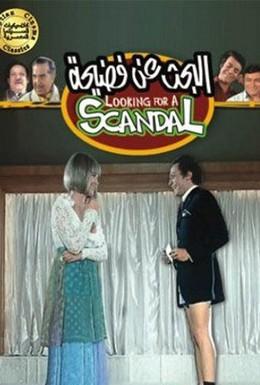 Постер фильма Хотим скандала (1973)