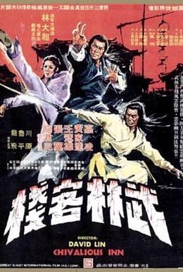 Постер фильма Великолепные ученики Шаолиня (1977)