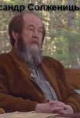 Постер фильма Александр Солженицын (1992)