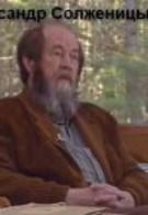 Александр Солженицын (1992)