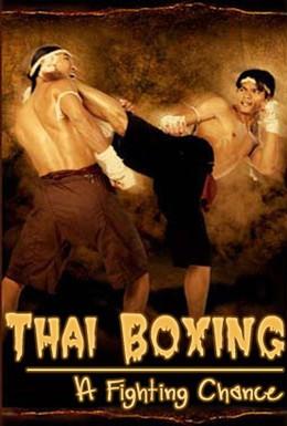 Постер фильма Тайский бокс. Тяжелый путь к успеху (2002)