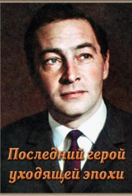 Постер фильма Последний герой уходящей эпохи (2006)