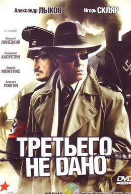 Постер фильма Третьего не дано (2000)