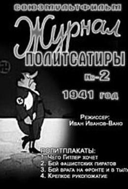 Постер фильма Журнал политсатиры №2 (1941)