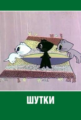 Постер фильма Шутки (1963)