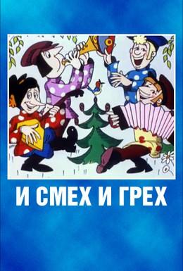 Постер фильма И смех и грех (1978)