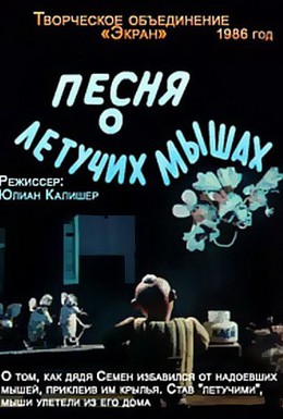 Постер фильма Песня о летучих мышах (1986)