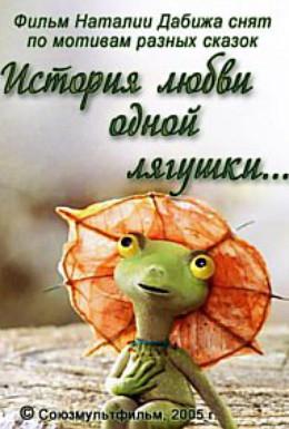 Постер фильма История любви одной лягушки (2005)