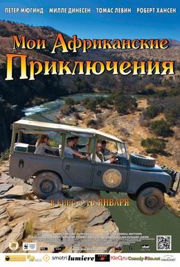 Постер фильма Мои африканские приключения (2013)