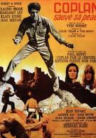 Коплан спасает свою шкуру (1968)