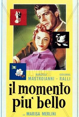 Постер фильма Самый прекрасный момент (1957)