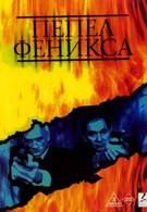 Пепел Феникса (2004)