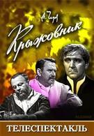 Крыжовник (1967)