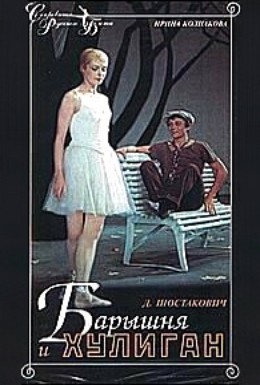 Постер фильма Барышня и хулиган (1970)