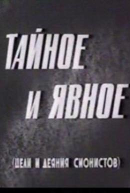Постер фильма Тайное и явное (1973)