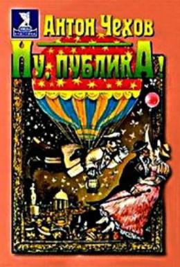 Постер фильма Ну, публика! (1976)