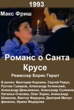 Постер фильма Романс о Санта Крусе (1993)
