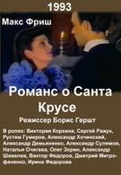 Романс о Санта Крусе (1993)