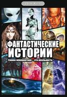 Фантастические истории (2007)