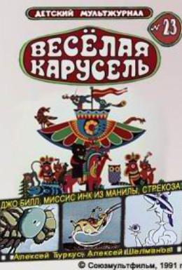 Постер фильма Миссис Инк из Манилы (1991)
