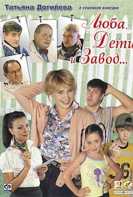 Постер фильма Люба, дети и завод… (2005)