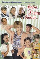 Люба, дети и завод… (2005)