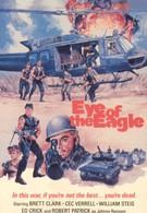 Глаз орла (1987)