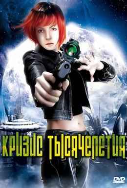 Постер фильма Кризис тысячелетия (2007)