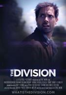Дивизион (2011)