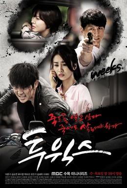 Постер фильма Две недели (2013)