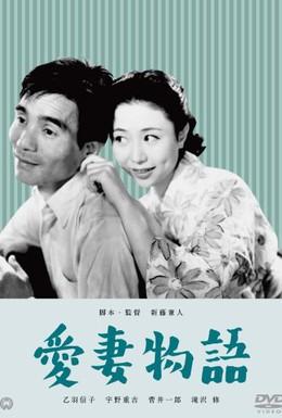 Постер фильма Рассказ о любимой жене (1951)