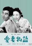 Рассказ о любимой жене (1951)