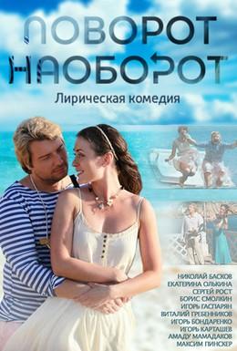 Постер фильма Поворот наоборот (2013)