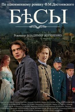 Постер фильма Бесы (2014)