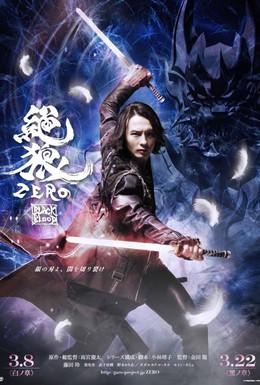 Постер фильма Зеро: Чёрная кровь (2014)