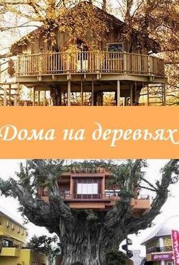 Постер фильма Дома на деревьях (2013)