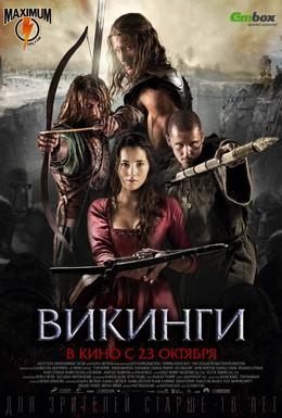 Постер фильма Викинги (2014)
