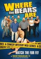 Где – медведи? (2012)