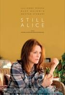 Всё ещё Элис (2014)