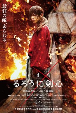 Постер фильма Бродяга Кэнсин: Великий киотский пожар (2014)