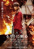 Бродяга Кэнсин: Великий киотский пожар (2014)