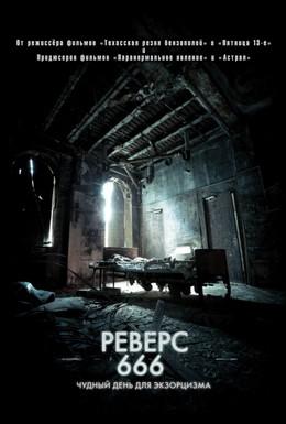 Постер фильма Реверс 666 (2015)