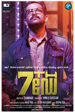 Постер фильма Седьмой день (2014)
