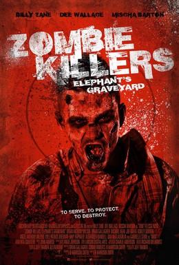 Постер фильма Убийцы зомби: Кладбище слонов (2015)