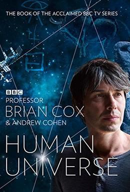 Постер фильма Человеческая Вселенная (2014)