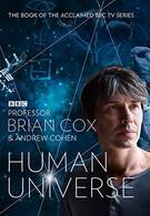 Человеческая Вселенная (2014)