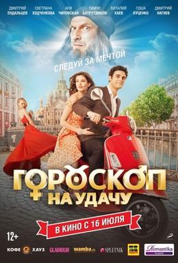 Постер фильма Гороскоп на удачу (2015)