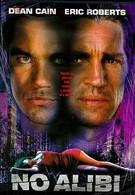 Без алиби (2000)